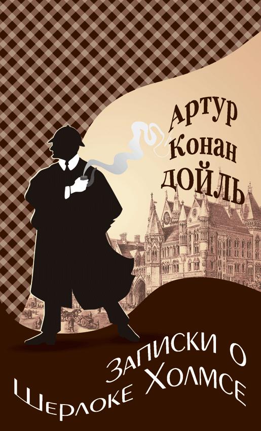 227027_Zapiski-o-Sherlocke.png
